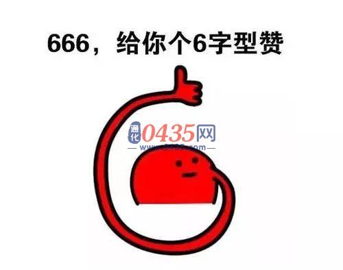 赞,666.jpeg